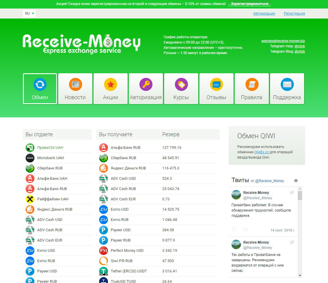 Receive-money