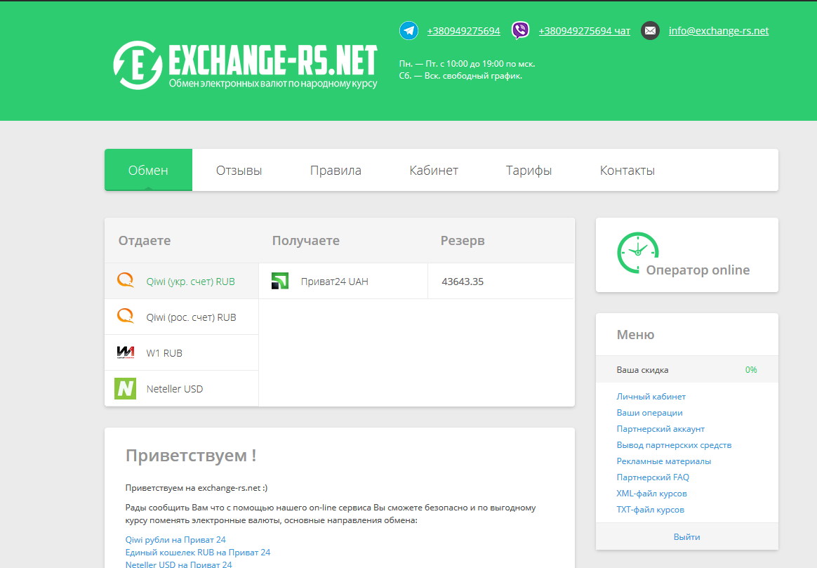 Exchange-rs