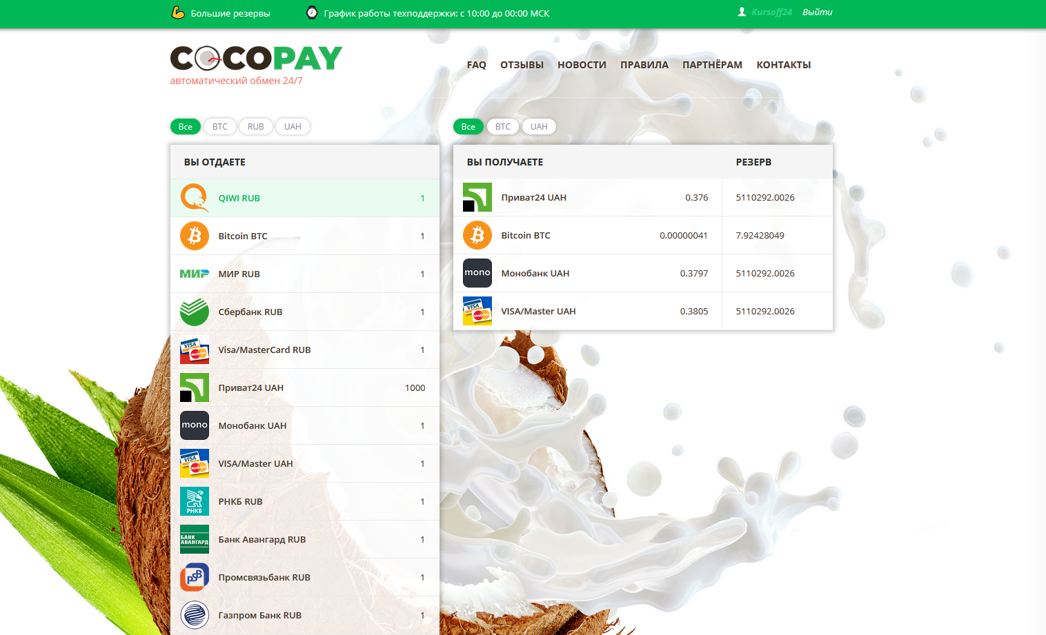 Coco-Pay
